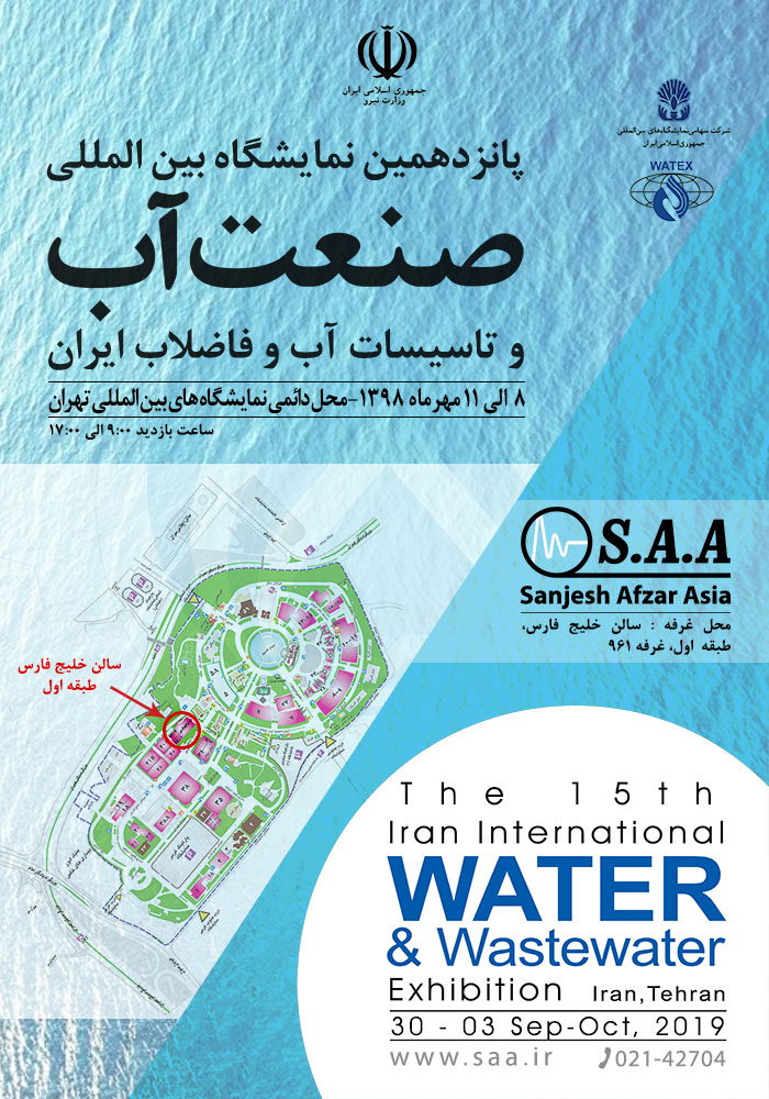 The 15th Iran International Water and Wastewater Exhibition